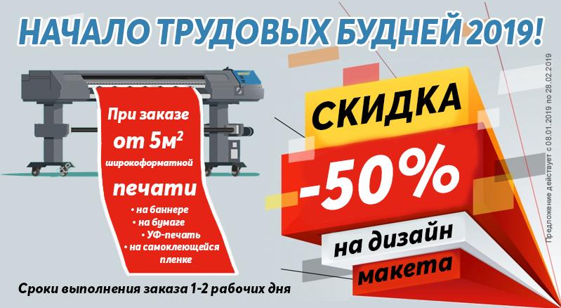 Широкоформатная печать - акция