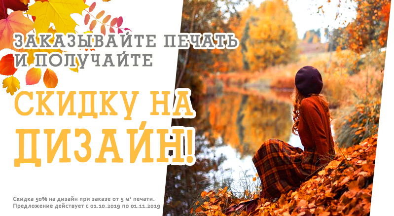 банер_октябрь_на_сайт