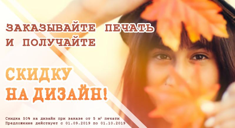 банер_осень_сентябрь
