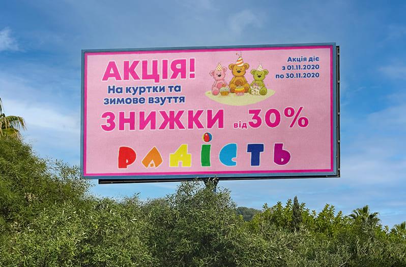 Акционный билборд в Киеве,