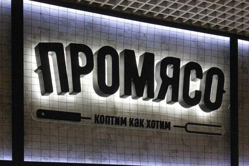 promyaso-2