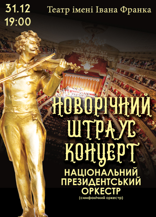 """Афиша """"Новогодний Штраус концерт"""""""