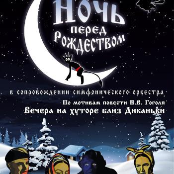 Разработка дизайна афиши для «Ночь перед рождеством»